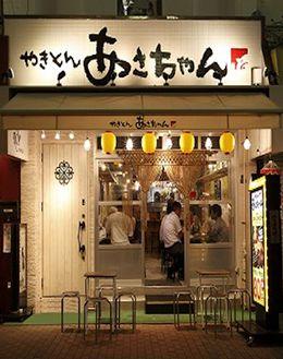 やきとん あさちゃん(都内店舗)