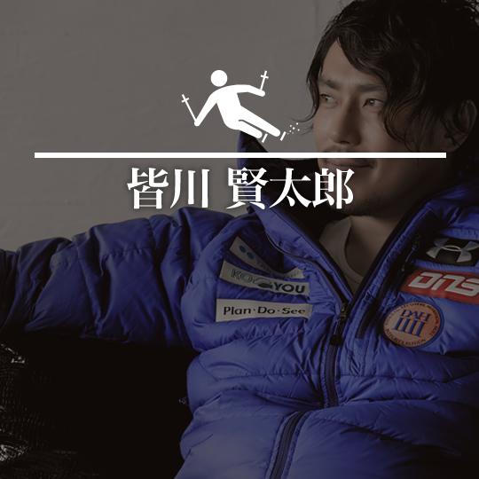 プロスキーヤー 皆川賢太郎