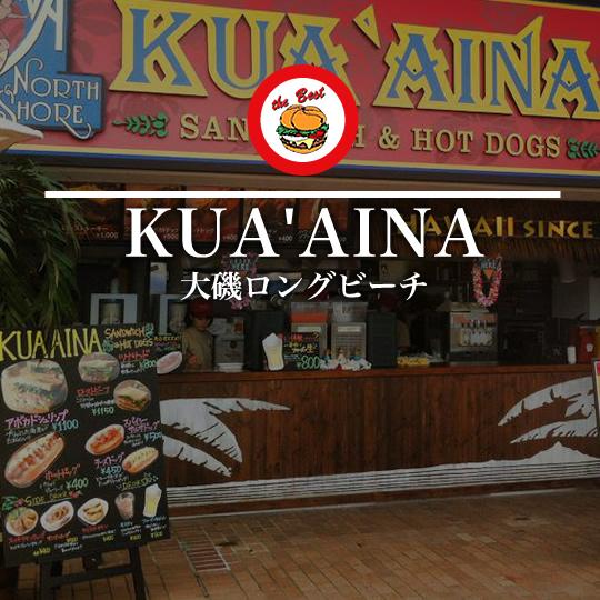 KUA' AINA(大磯店)