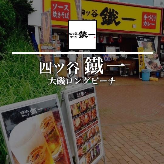 四ツ谷 鐡一(大磯)