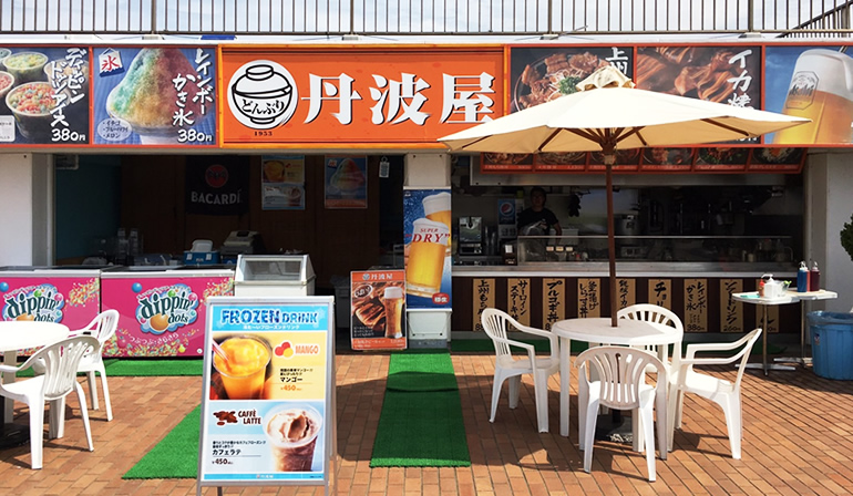 丹波屋 大磯ロングビーチ店
